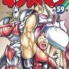 【コミック】感想:WEBコミック「キン肉マン」第216話「滾れ!紅茶!!の巻」