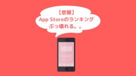 【悲報】App Storeのランキング、ぶっ壊れる。。。