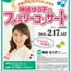 【東京】イベント「神崎ゆう子のファミリーコンサート」が2月17日(土)開催!(ココリア多摩センター)