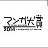 [ま]マンガ大賞2014の受賞作をワンクリックで読めるKindleの幸せ @kun_maa