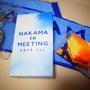 超お茶の間ファンが「NAKAMA to MEETING_vol.1 福岡公演」に行った話。