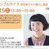 三郷市開催「シンプルライフ研究家マキの暮らし講座」