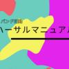 【バンド活動】ライブ当日のリハーサル