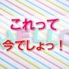 OLECO体験記~講師編【これって「今でしょっ!」】