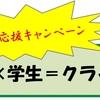 【新学期】学生応援キャンペーン
