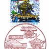 【風景印】日野駅前郵便局