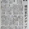 めぐみさんの弟、拓也さんが訴えたこと&日本人拉致事件を「反安倍運動」に利用する北の走狗者たち
