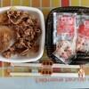 吉野家が「ご家庭の食事支援特別価格牛丼並盛278円+税」というのをやっていたので