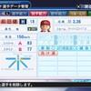 前田健太 (2009) 【パワプロ2018】