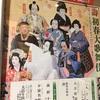 松竹座で、新春の歌舞伎