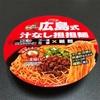 辛いものが苦手な河童が広島式汁なし坦坦を食べて見る
