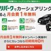 ANAマイル獲得実践報告7/27(三井物産グループのカーシェアリング『カレコ』)2160マイルゲット!
