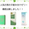 産み分けゼリー男の子用全商品比較!失敗しない選び方大成功ガイド!