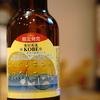 神戸の名水と淡路島の有機レモン使用のホワイトエールの酵母違いが登場!『六甲ビール あわじレモンのホワイトエール セゾン酵母ver.』