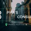 pyuiのやっている3つの恋愛コンサルティング一覧!
