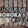 SHOPLIST使っているオシャレ女子はMONOKA(モノカ)を使うべき!!