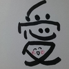今日の漢字873は「愛」。愛媛でびっくりしたこと