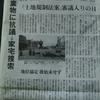 沖縄でまた!米軍からの落とし物で「不法捜査」!