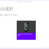 MADOSMA で Windows 10 Mobile Insider Preview に備える