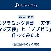 大野智ブログ天使
