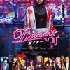 【映画】Diner ダイナー 〜色彩豊かな芸術的映画〜