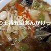 餃子の王将2020年1月限定「五目あんかけラーメン」食べて来ました!※動画あり