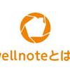 wellnote(ウェルノート)で孫の毎日を共有しています♪