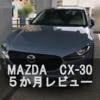 MAZDA CX-30 5か月レビュー