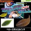 本日21時より人気ルアー「ベローズギル・モラモラ・野良ネズミ・ネコソギル」通販開始!