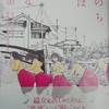 「宿題」を投げかける作品たち ゴトウユキコ『夫のちんぽが入らない』第1巻&初短編集『36度』 感想