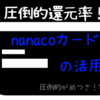 圧倒的還元率!nanaco活用で最大3.5%!