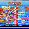 【ガチャ報告】サクスペ「1500日記念スペシャル&無料ガチャ」