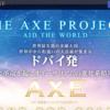 AXEコイン 価格・レート※ドバイ発の爆上げ仮想通貨プレセールの価格が判明した!