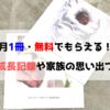 毎月1冊・無料でもらえる!話題のフォトブックアプリ「NOHANA - ノハナ - 」子供の成長記録に