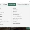 【エバー航空発券】羽田ー台北ー福岡 エコノミークラス利用