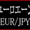 ユーロエーン EURJPYを破綻せずに運用する方法