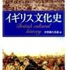 『イギリス文化史』井野瀬久美惠編(昭和堂)
