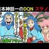 【古事記】日本神話一のDQNスサノオを漫画にしてみた(マンガで分かる)@アシタノワダイ