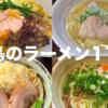 広島市民がオススメするラーメン11選!種類別、汁なし担々麺もあるよ。