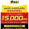 【6/24 10:00〜販売開始】au PAY マーケット ダイレクトストアにてどうぶつの森セットが先着販売。クーポンで4,000円引き!?【スマパスP会員限定】