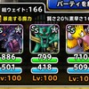level.1460【無制限】第182回闘技場ランキングバトル2日目