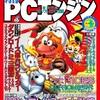 【1991年】【3月号】月刊PCエンジン 1991.03