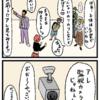 4コマ連載漫画「スペース・キャット」 - 第5話「先行き不安」