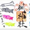 剣神社の御朱印(埼玉・蕨市)〜「成長中! 」日本一小さな市に鎮座するミニミニ神社