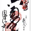 六角堂の御朱印(京都・中京区)〜三条河原から豚足事件と池坊へ  そして5,670,000,000年後