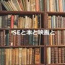 SEと本と映画
