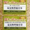 【結果報告】長野県・山梨県限定セブンイレブン温泉に行こうキャンペーン