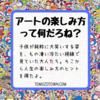 THEドラえもん展2018【アートの楽しみ方は純粋さだよ!】
