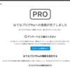 はてなブログproを再び契約、今後の独自ドメインについて考える
