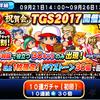 【パワプロ】TGS2017開催記念ガチャ! でてこい限定投手